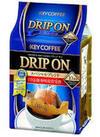 ドリップオン ブレンドコーヒー各種 378円(税抜)
