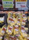 完熟王バナナ 158円(税抜)