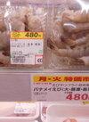 バナメイえび(大・解凍・養殖)12尾入1パック 480円(税抜)