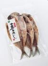 真あじ開き 398円(税抜)
