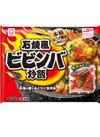 石焼風ビビンバ炒飯 247円(税抜)