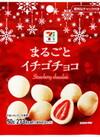 まるごとイチゴチョコ 278円(税抜)