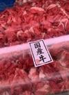 国産牛 小間切れ 198円(税抜)