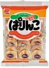 ぱりんこ 118円(税抜)