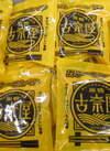 巣鴨古奈屋のカレーせんべい 98円(税抜)