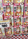 鏡餅10号 980円(税抜)