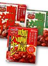 カリー屋カレー(中辛・辛口)・カリー屋ハヤシ 68円(税抜)