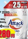 アタックZERO 詰替用 1,280円