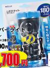 LEDラバーライト 180lm 2,700円