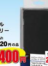 モバイルバッテリー 10.000mAh 4,400円