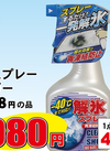 解氷スプレートリガー 980円