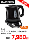 アプレシアAG+コントロール 7,980円(税抜)