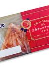 三角チョコチップパイ 68円(税抜)