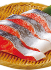 塩紅鮭(甘塩味) 96円(税抜)