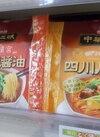 中華三昧 98円(税抜)