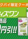 「新ウィズワン」対象商品1点50円引!! 50円引
