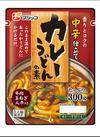カレーうどんの素 中辛 99円(税抜)