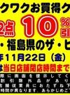 11月22日限定!特別ワクワクお買い得クーポン券! 10%引