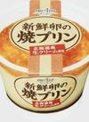 新鮮卵の焼プリン 78円(税抜)
