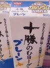 十勝のむヨーグルト 158円(税抜)