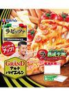 ラ・ピッツァ●グランドアルトバイエルン 198円(税抜)