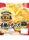 石窯工房4種のチーズ 198円(税抜)