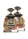 熟成The GRAND アルトバイエルン(127g×2) 350円(税抜)