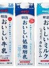おいしい牛乳・おいしい低脂肪乳・おいしいミルクカルシウム 208円(税抜)