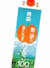 青研の葉とらずりんごジュース 324円(税込)