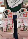 懐中しるこ 120円(税抜)