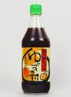 ぽん酢しょうゆゆずの村 518円(税抜)