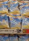 冬ポテト粉雪ソルト味 65g 138円(税抜)
