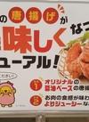 夢屋若鶏から揚げ 168円(税抜)