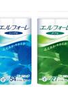 エルフォーレ トイレットティシュー(シングル・ダブル) 298円(税抜)