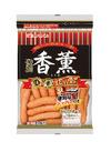 香薫あらびきウインナー 大袋 798円(税抜)