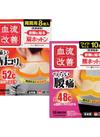 血流改善肩ホットン/腰ホットン 698円(税抜)