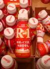 R-1ドリンク 各種 118円(税抜)