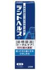 デントヘルス薬用ハミガキSP 他 1,315円(税抜)