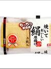 焼いておいしい絹厚揚げ 85円(税込)