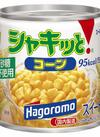 シャキッとコーン 254円(税込)