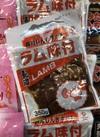長沼ラムジンギスカン 780円(税抜)