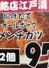 メンチカツ 2個 97円(税抜)