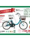電動アシスト自転車 PAS SION-U 115,500円