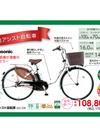 電動アシスト自転車 ビビ・DX 119,680円