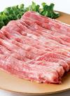 豚肉ももうす切り 90円(税抜)