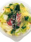 ごま入りピリっと白菜漬 188円(税抜)