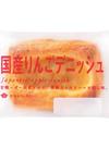 国産りんごデニッシュ 108円(税抜)