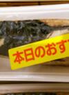 かつおたたき刺身用 128円(税抜)