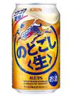 のどごし(6缶) 582円(税抜)