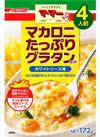 マカロニたっぷりグラタン(ホワイトソース) 129円(税抜)